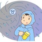 台風の目の意味☆安全性はどの程度確実なの?どう対処すれば良い?
